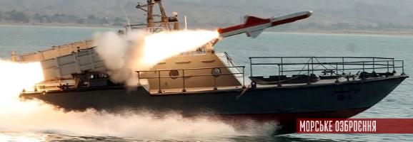 Ракетний катер ВМС Ірану