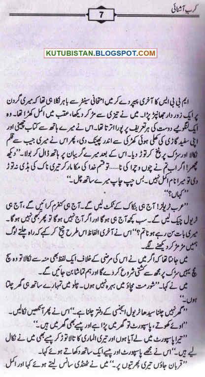 Sample page of Karb-e-Ashnai Pdf Urdu Novel