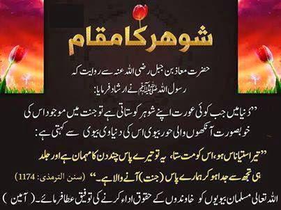 Shohar Ka Maqam