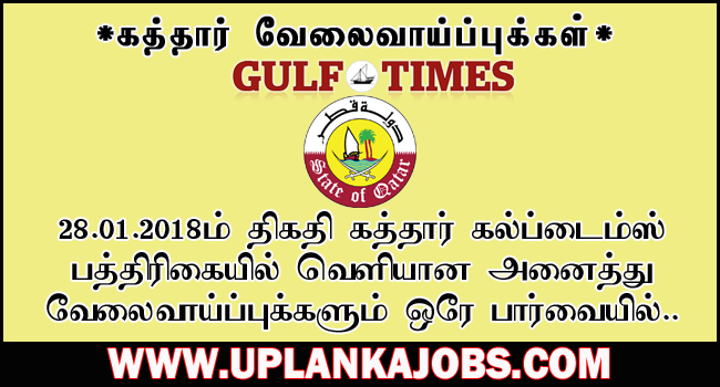 VACANCIES PUBLISHED IN QATAR GULF TIMES PAPER RELEASED ON 28-01-2018