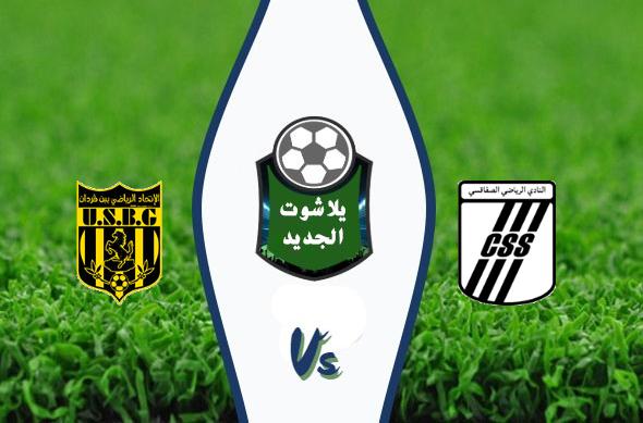 نتيجة مباراة النادي الرياضي الصفاقسي واتحاد بن قردان بتاريخ 09-11-2019 الرابطة التونسية لكرة القدم