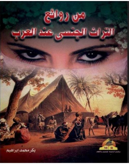 كتاب من روائع التراث الجنسي عند العرب pdf