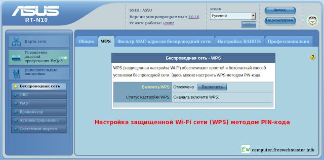 Настройка защищенной Wi-Fi сети (WPS) роутера Asus RT-N10, методом PIN-кода