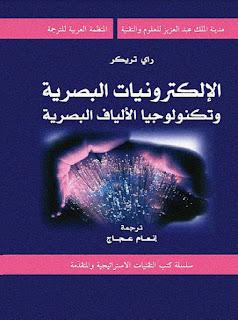 تحميل كتاب الإلكترونيات والألياف البصرية pdf