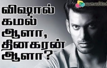 Discussion About Actor Vishal to Contest R K Nagar Election – Dinakaran – Kamal – Vishal