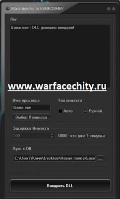 CRYMFF инжектор на варфейс