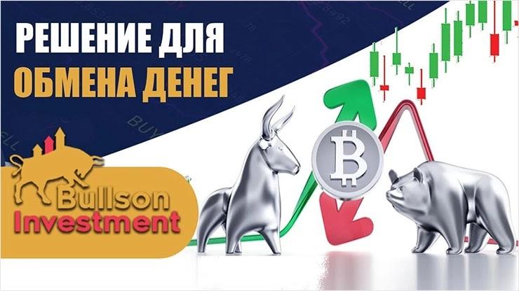 Новый тарифный план от Bullson Investment