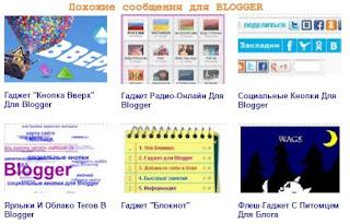 Похожие сообщения для Blogger