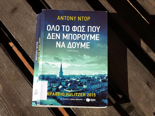"""""""Όλο το φως που δεν μπορούμε να δούμε""""  Άντονι Ντορ εκδόσεις Πατάκη"""