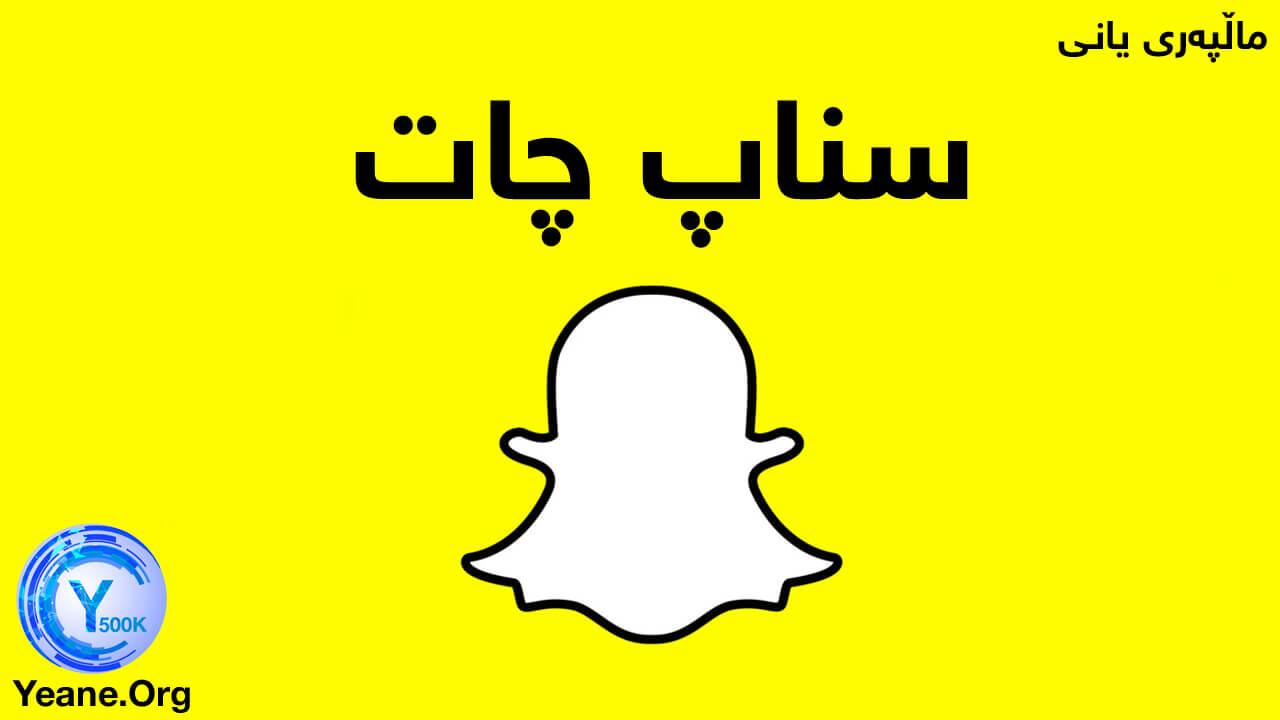 ئەم تایبەتمەندیه گرینگهی سناپ چات بزانه ! 👻 Snapchat