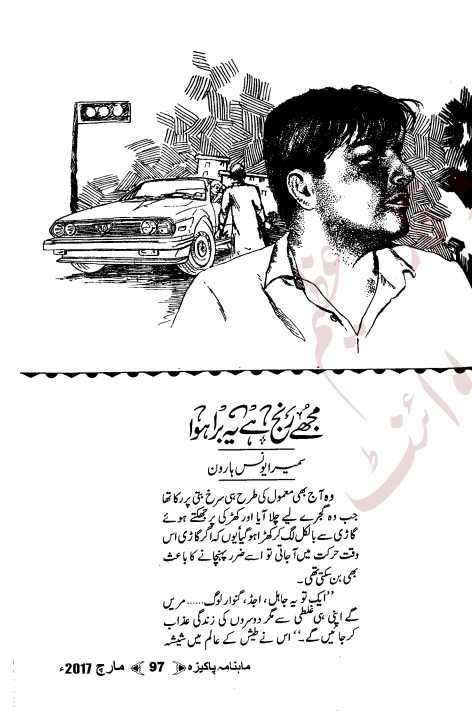 Free online reading Mujhe runj hai yeh bura hua novel by Sumera Haroon