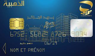 طريقة طلب البطاقة الذهبية لبريد الجزائر عبر الانترنت