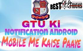 Alert for GTU result