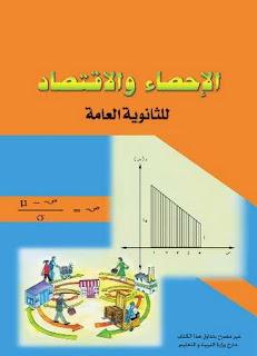 كتاب الاحصاء والاقتصاد للصف الثانى الثانوى 2017