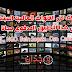 تطبيق SOLU-IPTV المدفوع لمشاهدة  القنوات المشفرة مجانا