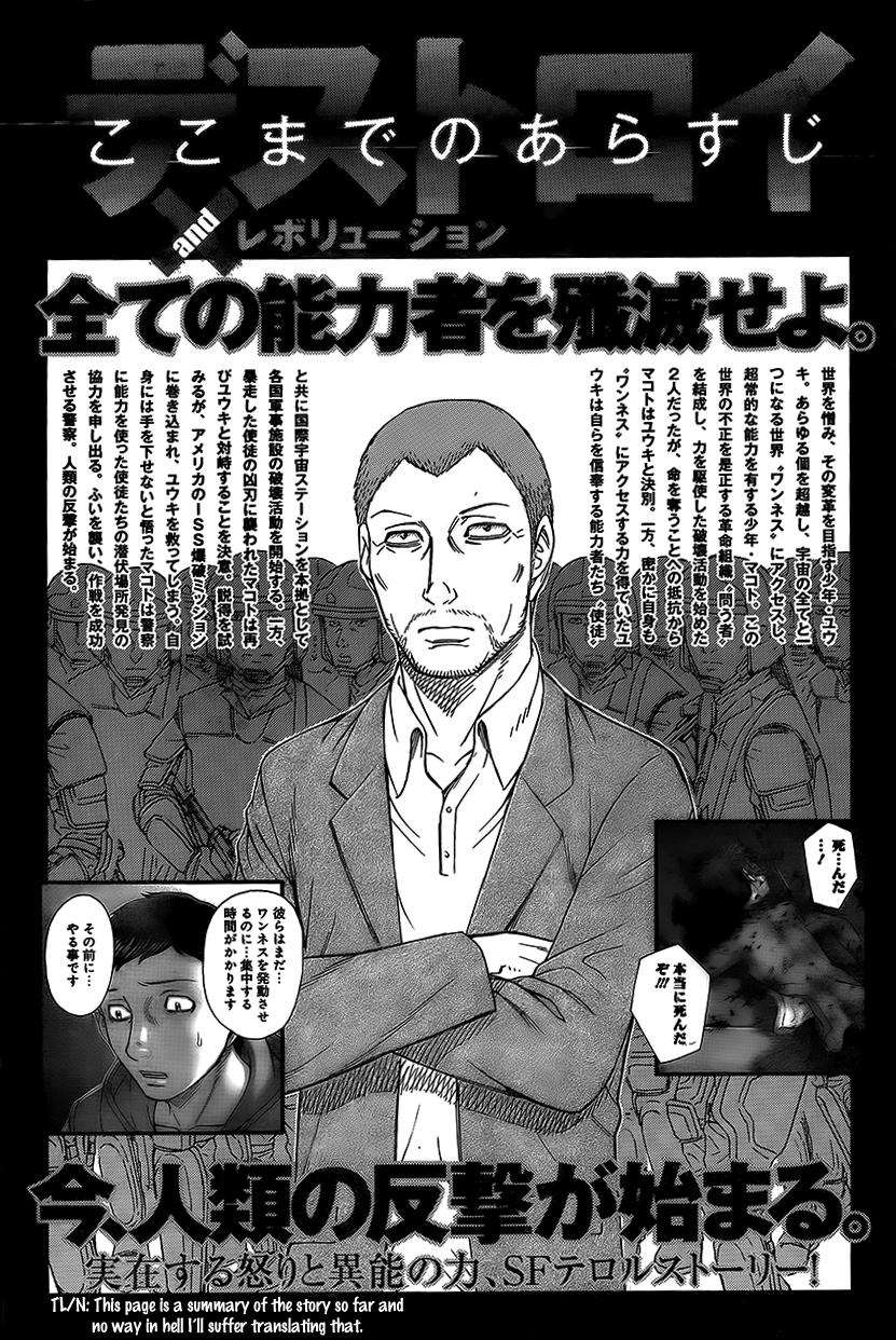 Destroy and Revolution - Chapter 72