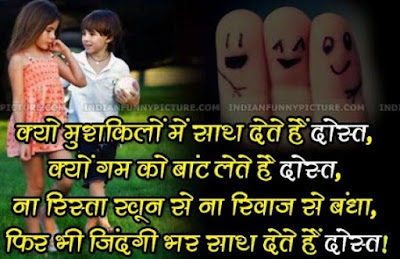 Happy Friendship Day Poems for Best Friends in Hindi