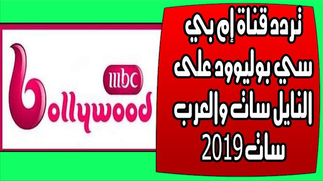 تردد قناة إم بي سي بوليوود على النايل سات والعرب سات 2019