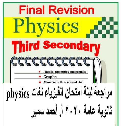 مراجعة ليلة امتحان الفيزياء لغات physics  ثانوية عامة 2020 أ. أحمد سمير