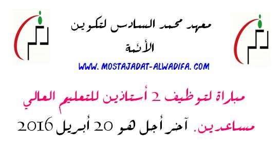 معهد محمد السادس لتكوين الأئمة المرشدين والمرشدات مباراة لتوظيف 2 أستاذين للتعليم العالي مساعدين. آخر أجل هو 20 أبريل 2016