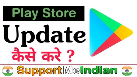 play store download update kaise kare
