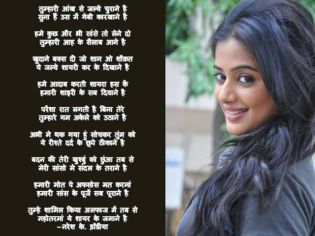 तुम्हारी आंख से जल्वे चुराने है  Hindi Gazal By Naresh K. Dodia