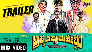 Bramha Vishnu Maheshwara Kannada New Trailer