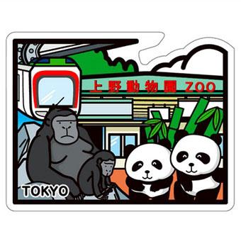 gotochi postcard zoo Ueno
