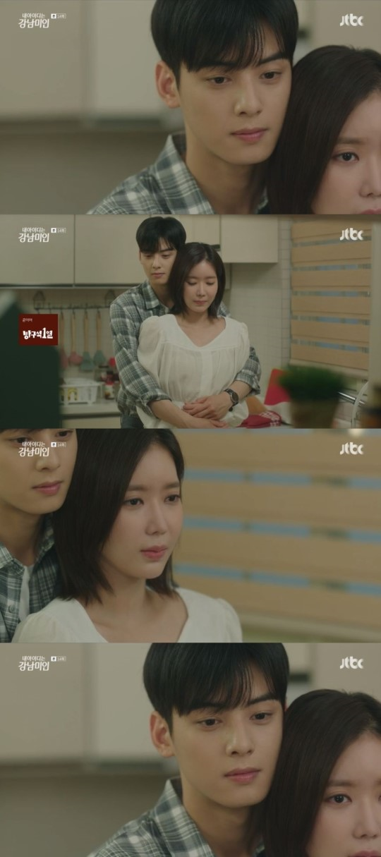 Drama 2018] My ID is Gangnam Beauty, 내 ID는 강남미인 - Page