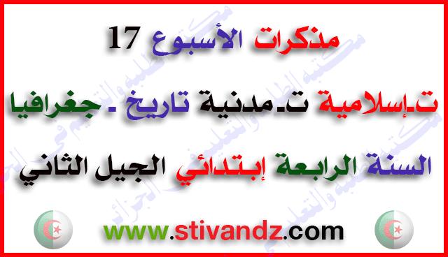 مذكرات الأسبوع 17 (تربية إسلامية،تربية مدنية،تاريخ،جغرافيا) للسنة الرابعة ابتدائي الجيل الثاني