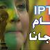 سيرفرات iptv لمدة سنة سوف تحصل عليها مجانا الأن اضمن لك مشاهدة كأس العالم على جهازك