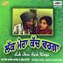 Aate Wangu Gunti Mp3 Download - Amar Singh Chamkila