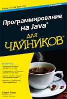 книга «Программирование на Java 7 для чайников»
