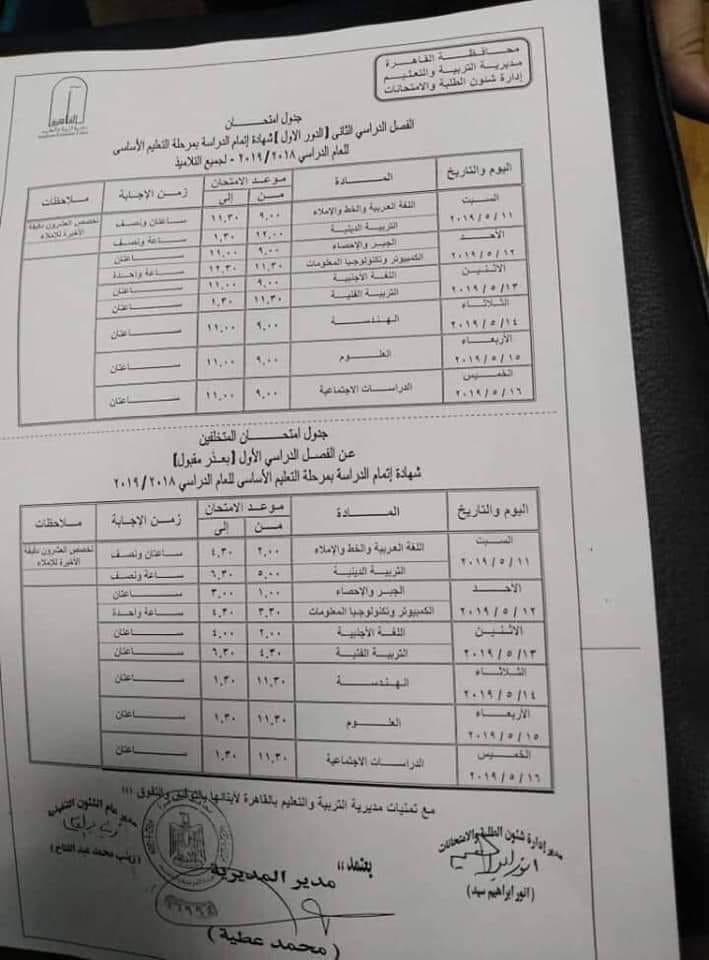 جدول امتحانات الصف الثالث الاعدادي محافظة القاهرة الترم الثاني 2019