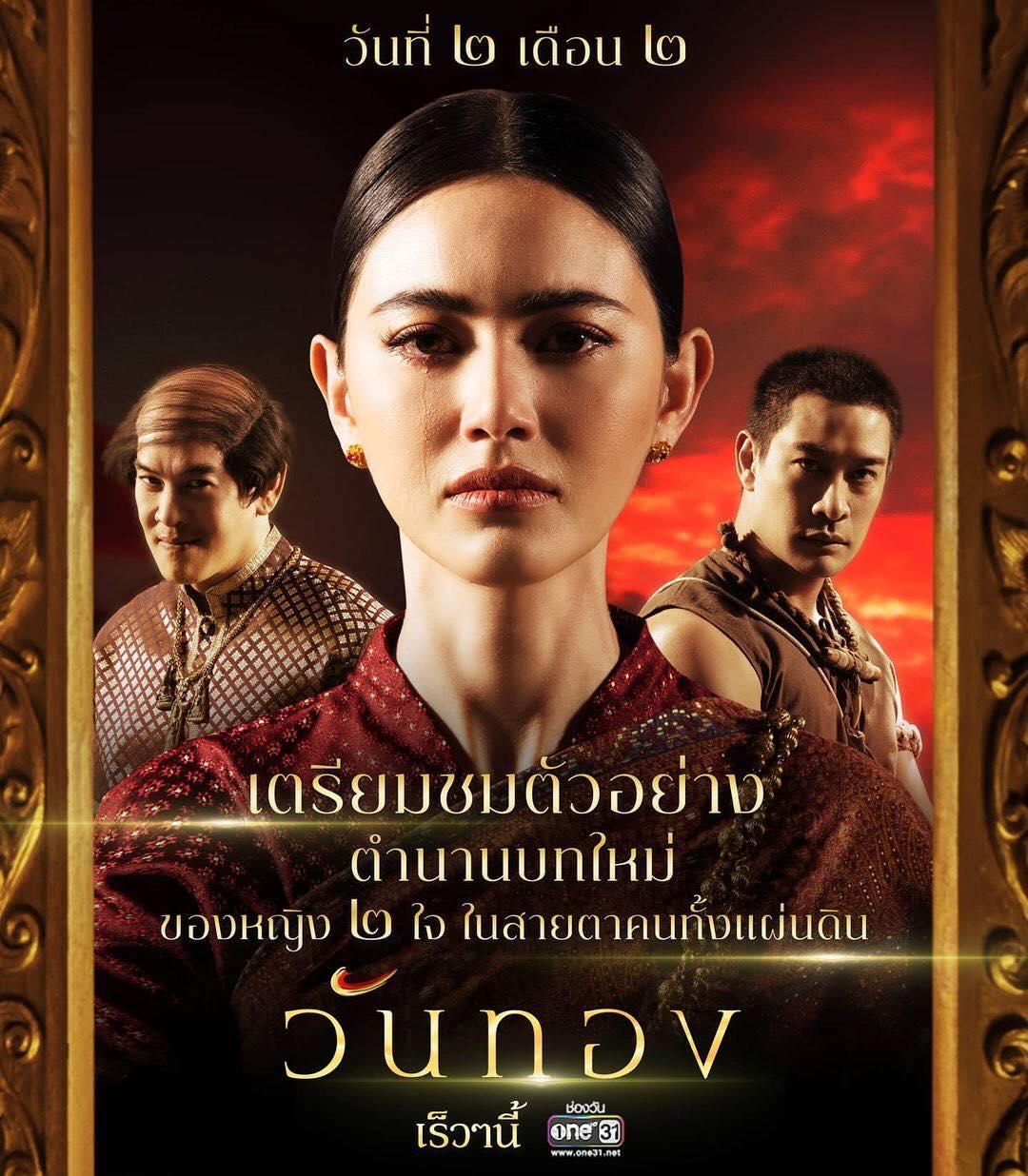 Nàng Wanthong - Vietsub Thuyết Minh (2021)