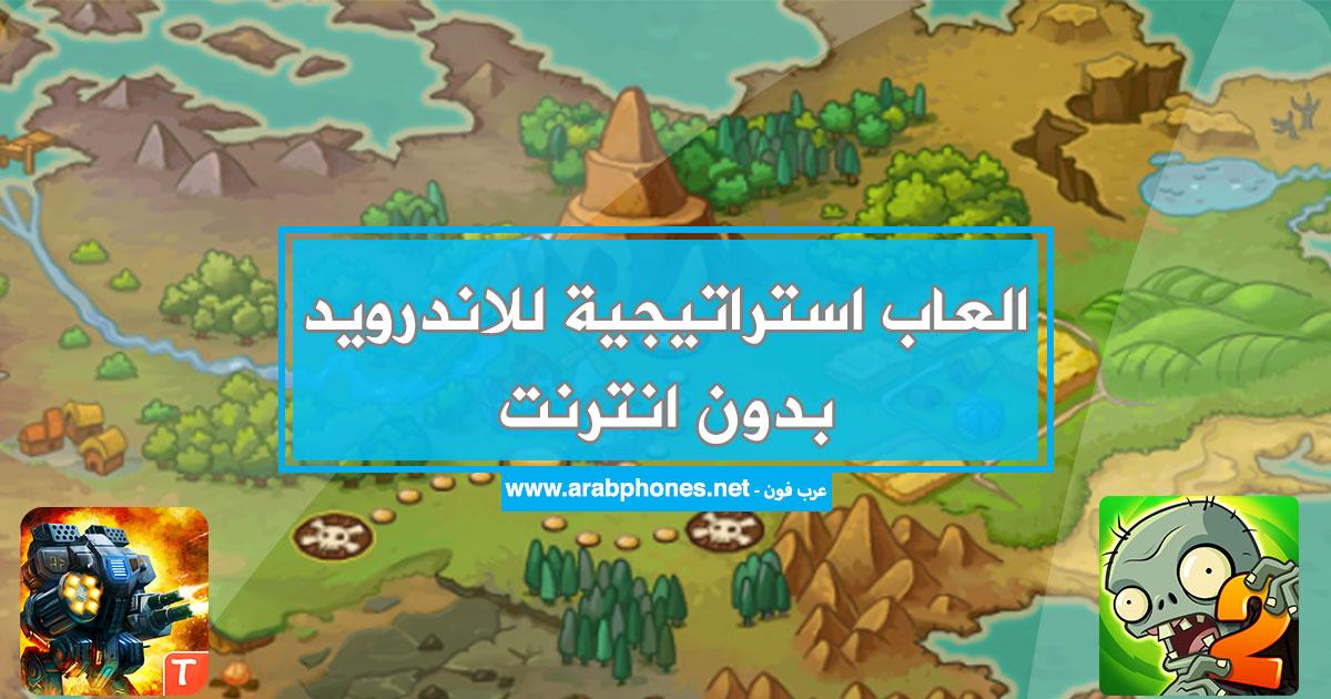 10 ألعاب إستراتيجية للاندرويد بدون انترنت