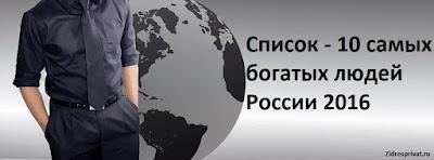Список самых богатых людей России за 2016 год