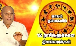 Kaalam Nam Kaiyil 27-10-2020 Mega Tv Horoscope