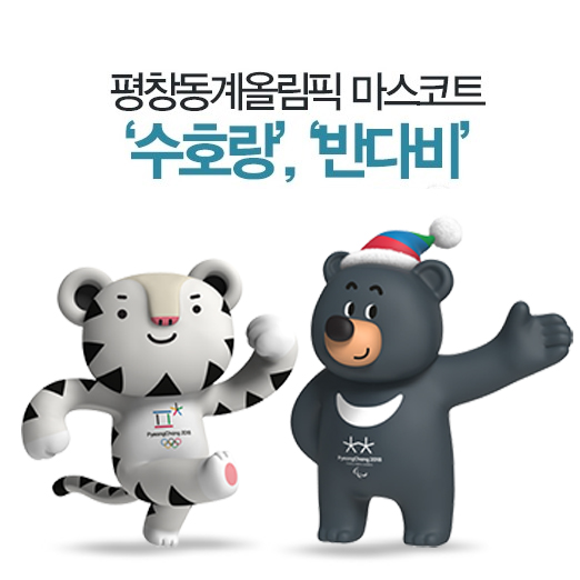 Pyeongchang supporter Program (Singapore)