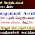 Management Assistant (08 பதவி வெற்றிடங்கள்) + வேறு பதவி வெற்றிடங்கள் - அரச மருந்தாக்கக் கூட்டுத்தாபனம்