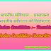 भारतीय संविधान की कुंजी प्रस्तावना/उद्देशिका Preamble