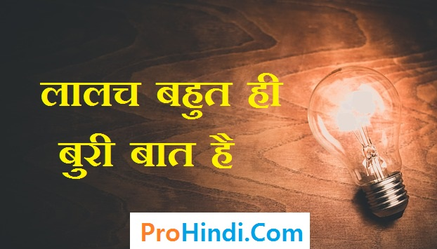 Short Motivational Story in Hindi Language