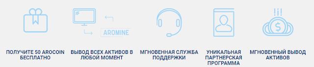 aromine.io отзывы