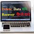 Recuva Software Se Delete Data Ko Kaise Recover Kare
