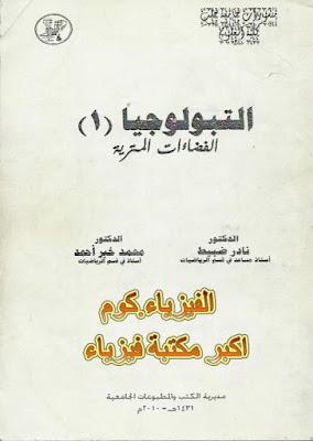 تنزيل كتاب التبولوجيا 1 pdf مجانا برابط مباشر