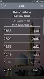 حصريا تحميل تطبيق رمضان 2018 للاندرويد