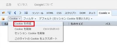 Cookieを作成