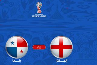 مباراة إنجلترا وبنما اليوم فى تصفيات كاس العالم 2018
