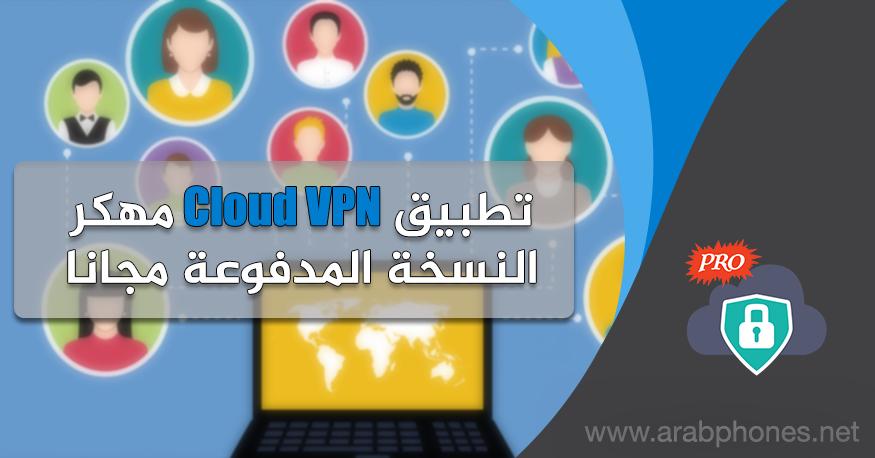 تحميل cloud vpn مهكر نسخة مدفوعة مجانا