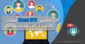 تحميل برنامج cloud vpn مهكر النسخة المدفوعة مجانا للاندرويد